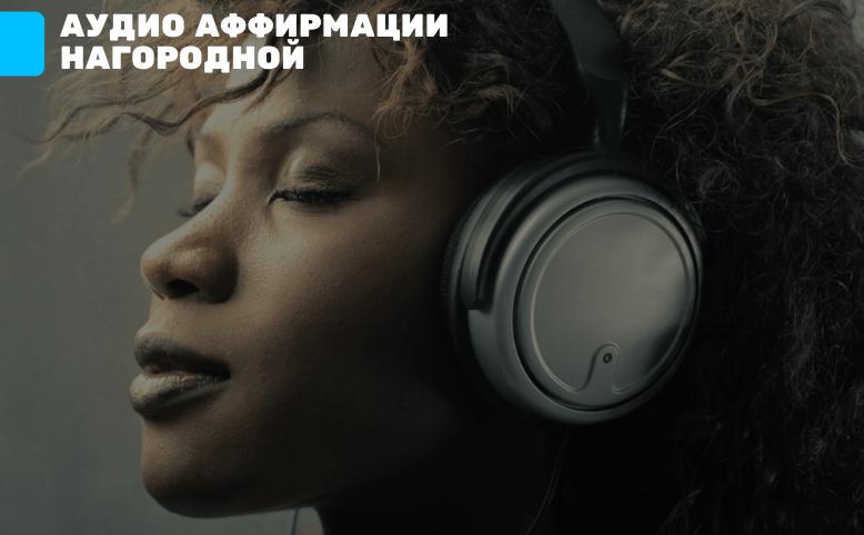 аудио аффирмации Нагородной