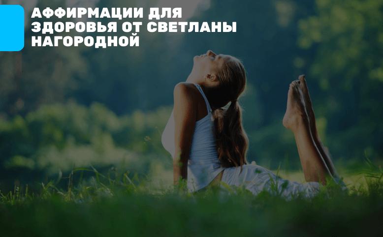 аффирмации Светланы Нагородной на здоровье