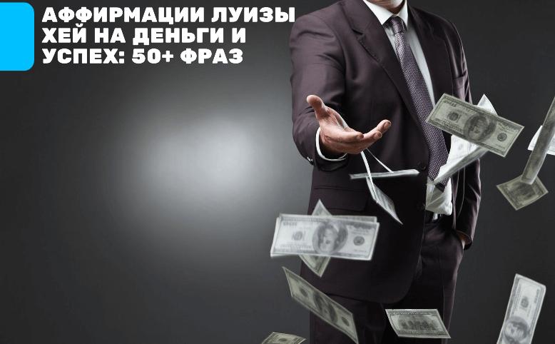 Луиза Хей аффирмации на успех и деньги