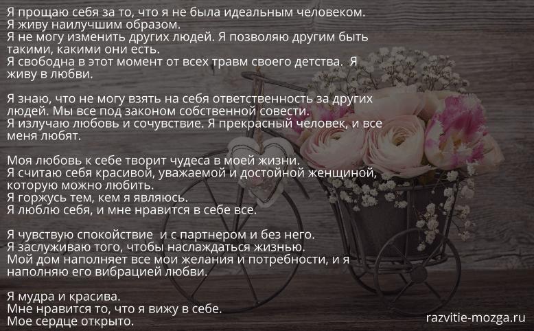 Луиза Хей здоровье и любовь аффирмации