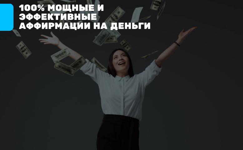 аффирмации деньги