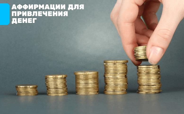 аффирмации на деньги и успех