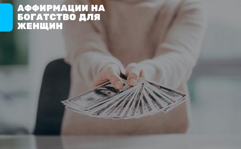 аффирмации на деньги для женщин