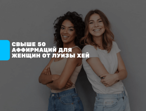 Луиза Хей аффирмации для женщин