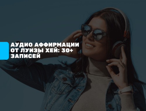 Аудио аффирмации Луизы Хей