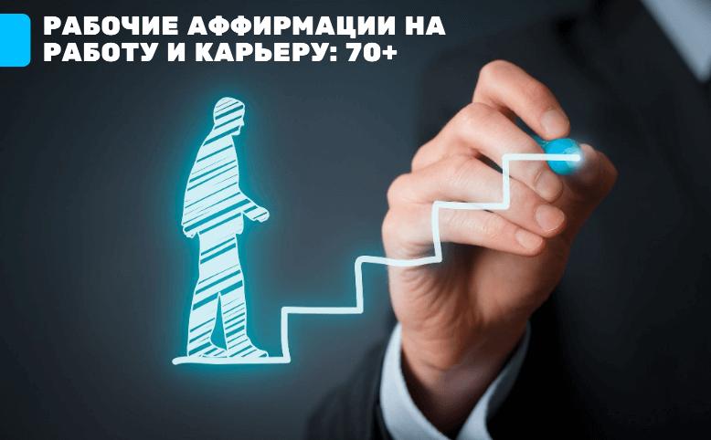 аффирмации на работу и карьеру