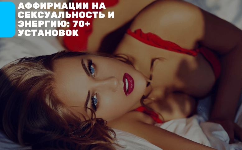 сексуальные аффирмации