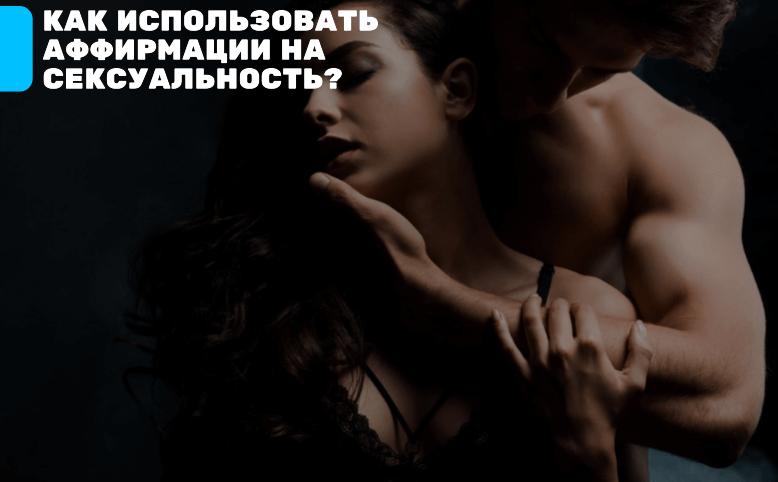 аффирмации сексуальности и энергии
