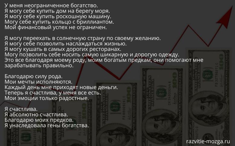Аффирмации на деньги КоЛена