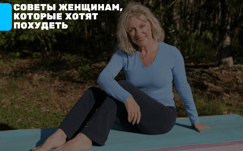 Советы для похудения после 40