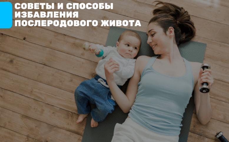 Советы по избавлению от живота после родов