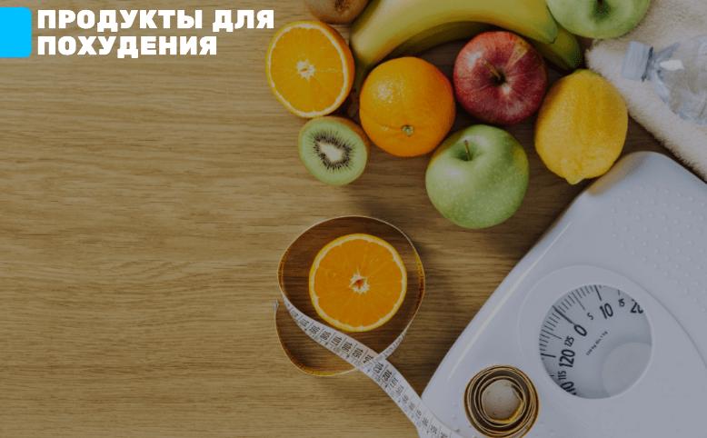 продукты и питание для похудения