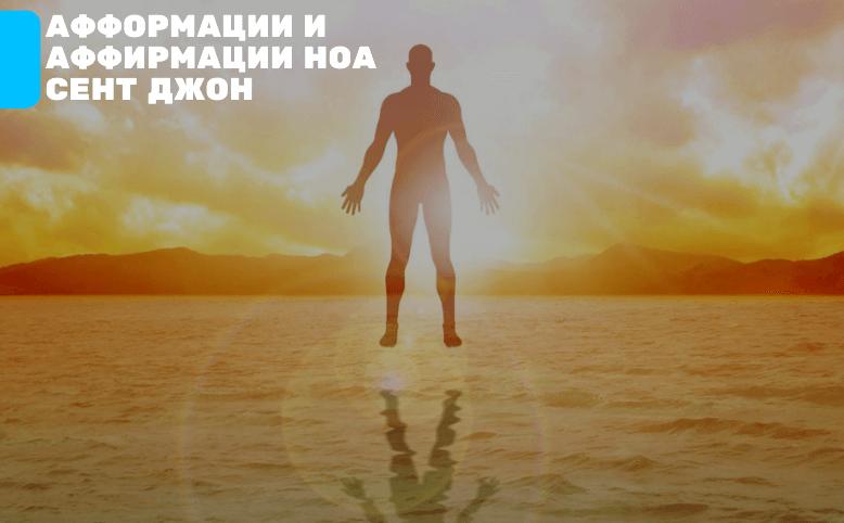 Ноа Сент Джон афформации