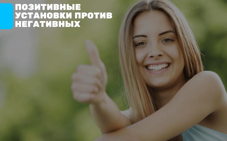 позитивные аффирмации