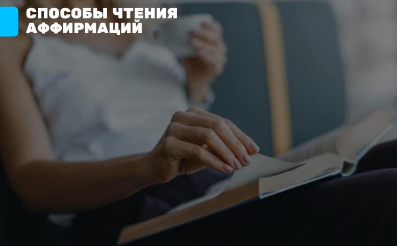 чтение аффирмации