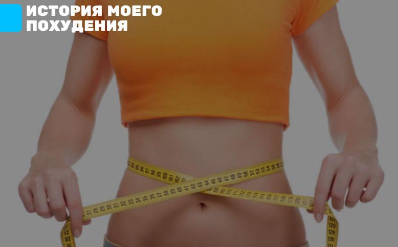 похудение всего за 1 год