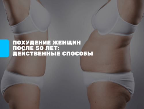 похудение после 50 лет